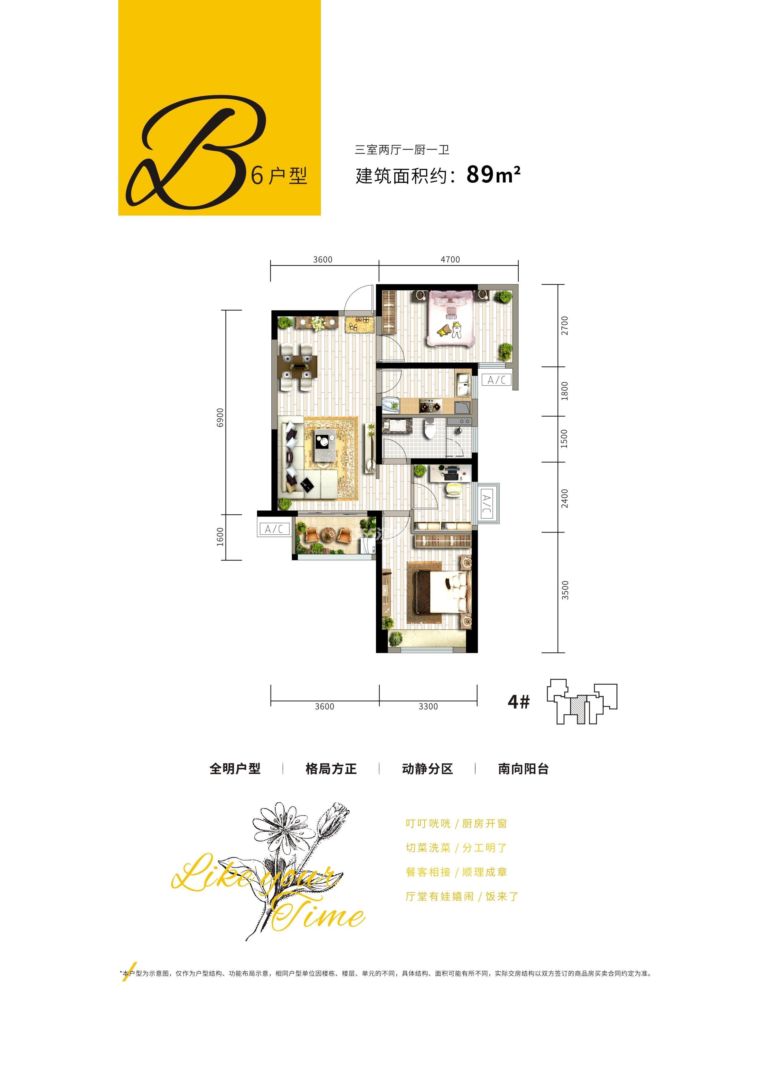 华远海蓝城6期B6户型3室两厅一厨一卫89㎡