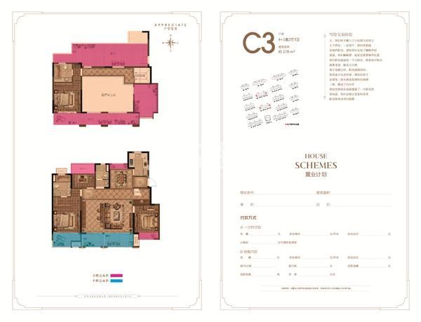 荣盛隽峰178㎡户型图4+1室c3