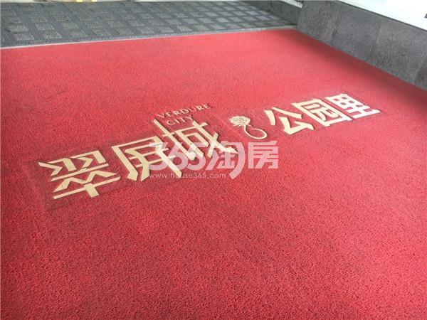 翠屏城售楼处地毯(8.2)