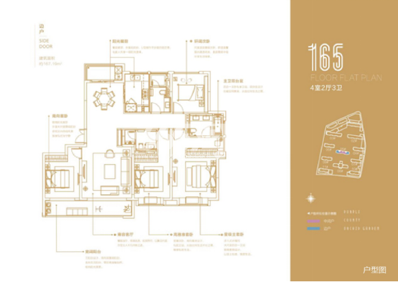 葛洲坝招商紫郡蘭园165㎡4室2厅3卫户型图