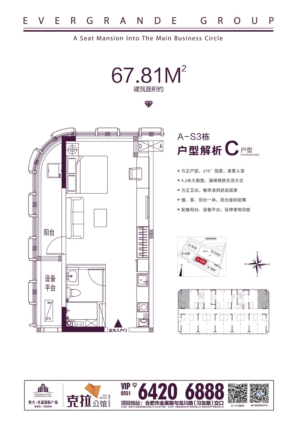 恒大水晶国际广场A-S3#楼67.81㎡C户型