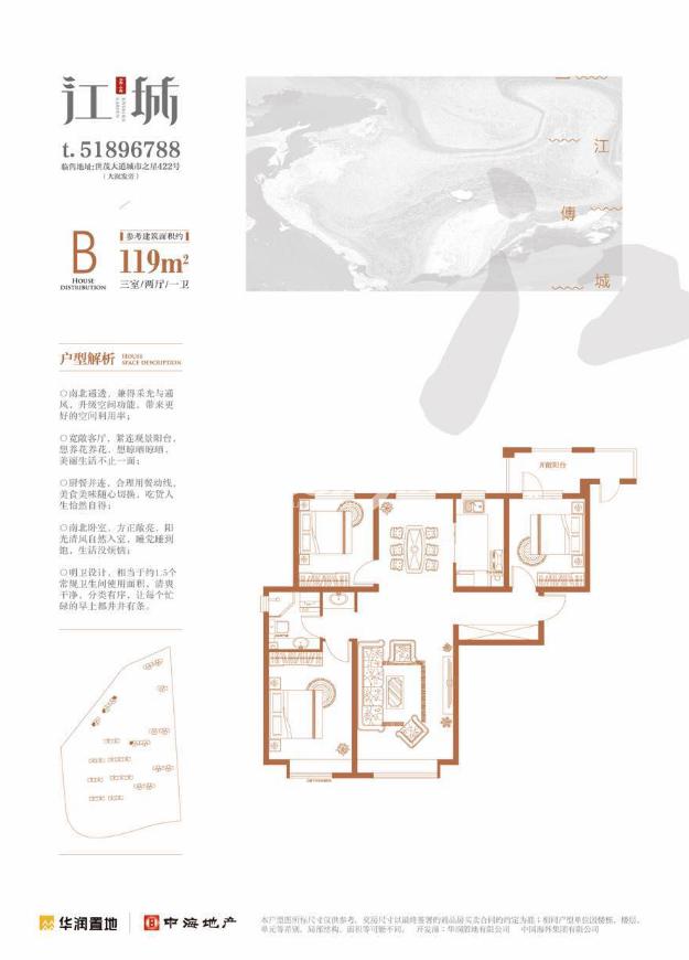 B户型 三室两厅一卫