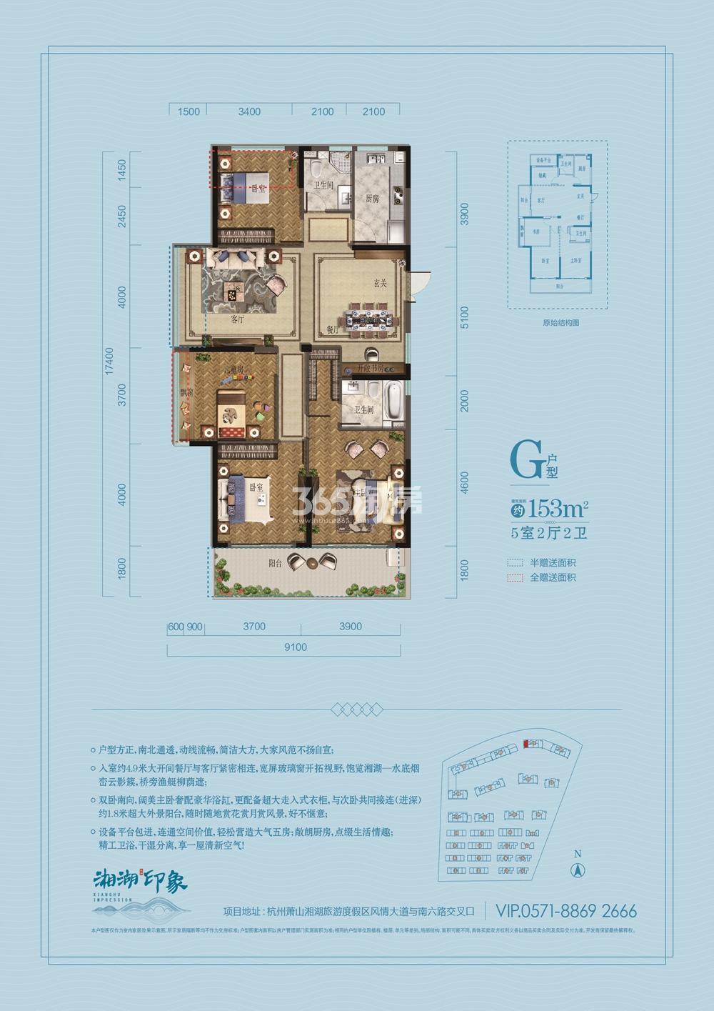 佳源湘湖印象高层G户型153方(27#)