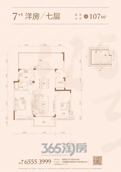 祥源金港湾7+1洋房107㎡户型图