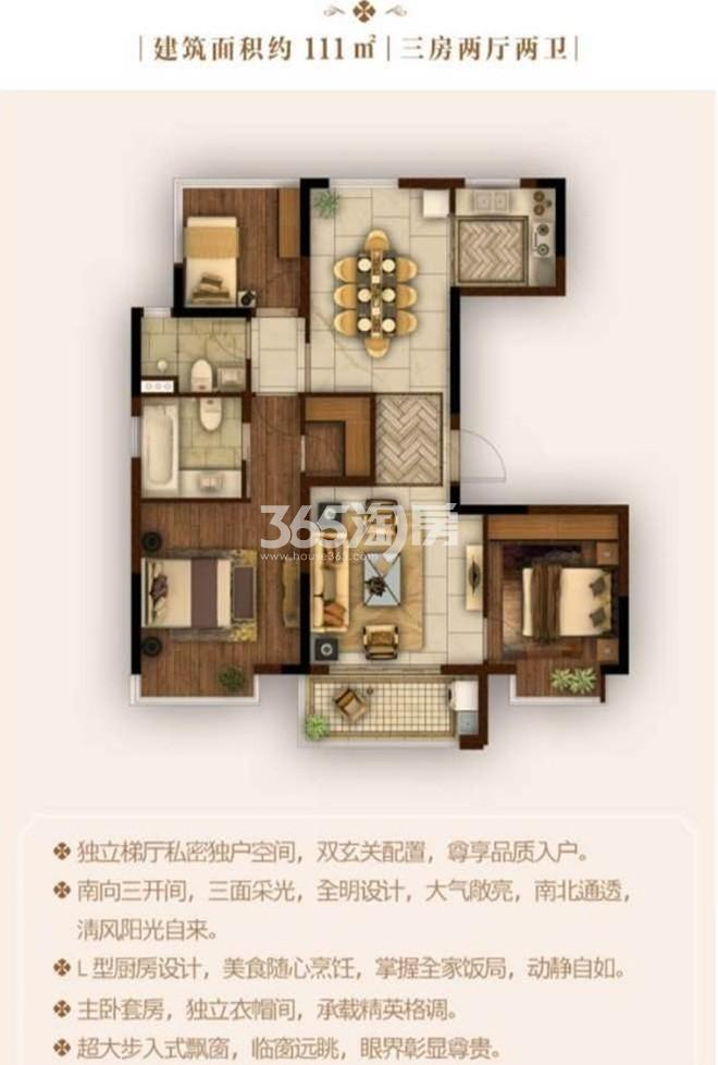 桃园世纪111㎡3房2厅2卫户型图