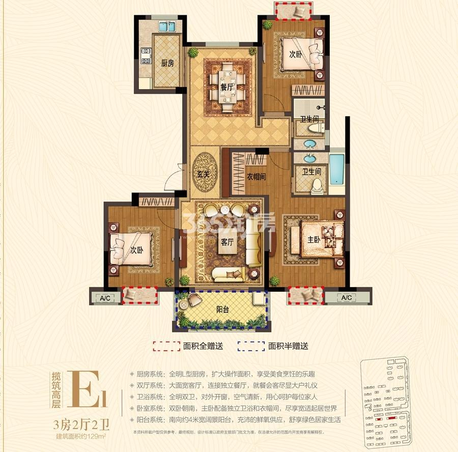 翰林公馆E1户型图(高层)