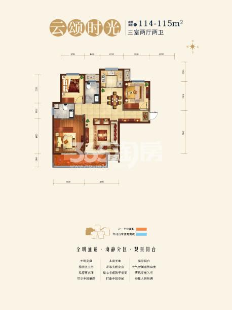 御锦城8期3室2厅2卫1厨114㎡户型图