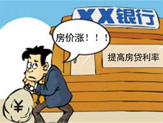 房价上涨 西安部分银行提高房贷利率